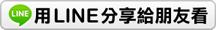 line-share