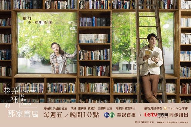 lovestore-cover
