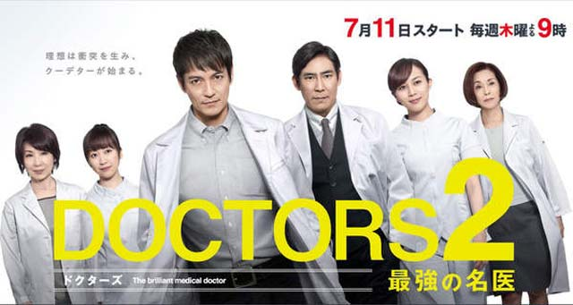 doctors-2-cover