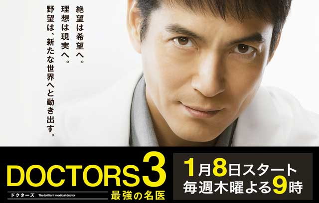 doctors-3-cover