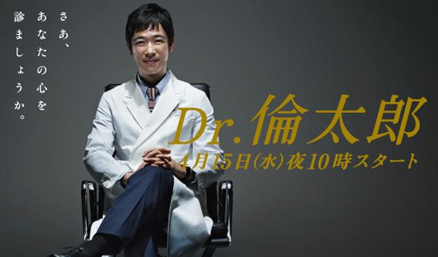 dr-rintaro-cover