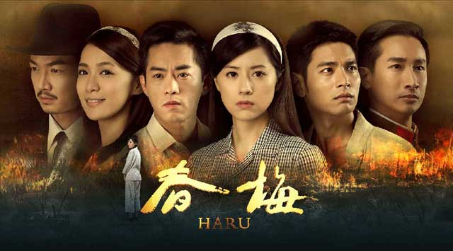 haru-cover