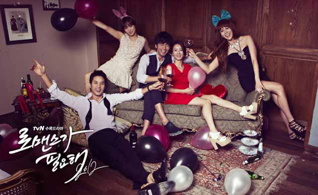 i-need-romance-2012-cover