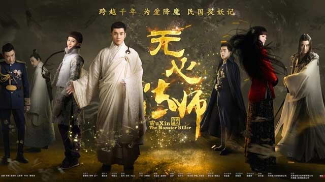 wuxin-the-monster-killer-cover