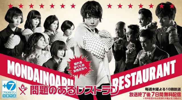 mondai-no-aru-restaurant-cover