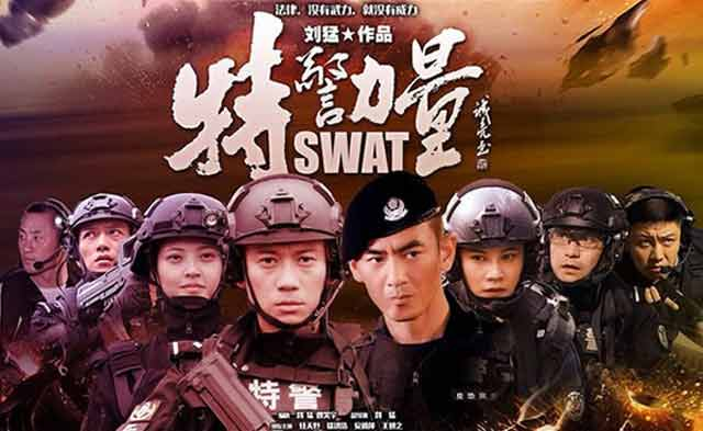 swat-cover