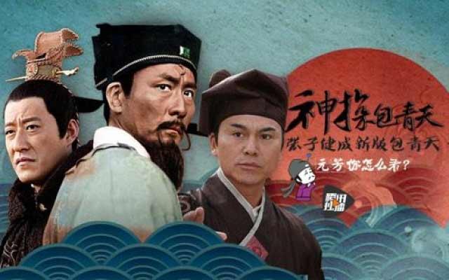 the-detective-bao-zheng-cover