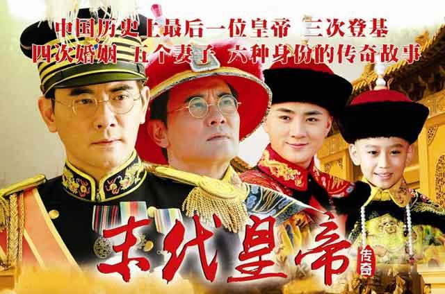 the-last-emperor-cover