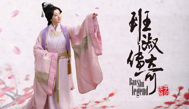 ban-shu-legend-cover