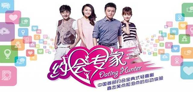 dating-hunter-cover