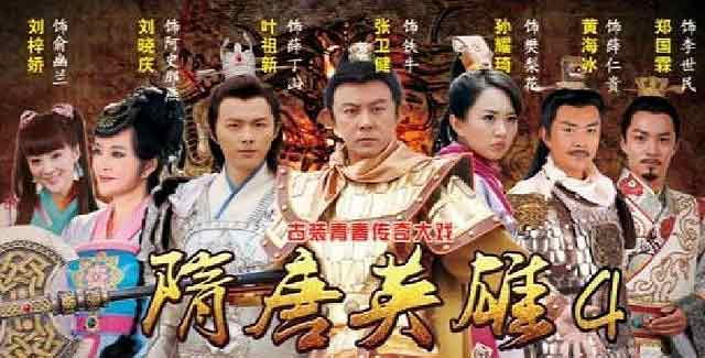 heros-in-sui-tang-dynasties-4-cover