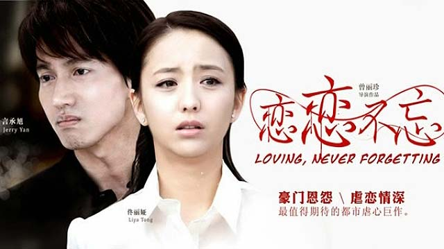 loving-never-forgetting-cov