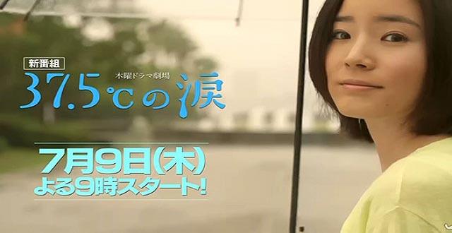 37.5c-no-namida-cover