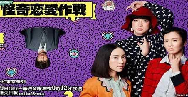 kaiki-renai-sakusen-cover