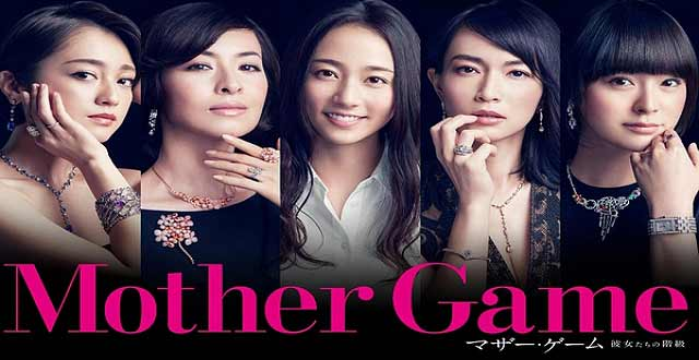 mother-game-cover