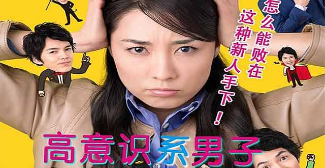 sono-otoko-ishiki-takaikei