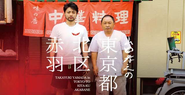 takayuki-in-tokyo-to-akabane