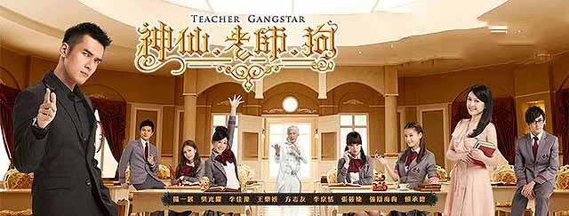 teacher-gangstar