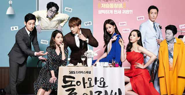 please-come-back-mister