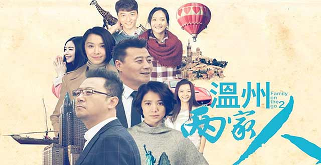 wenzhou-two-families