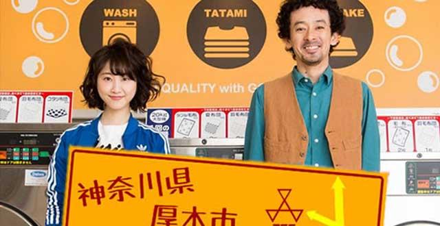 laundry-chigasaki