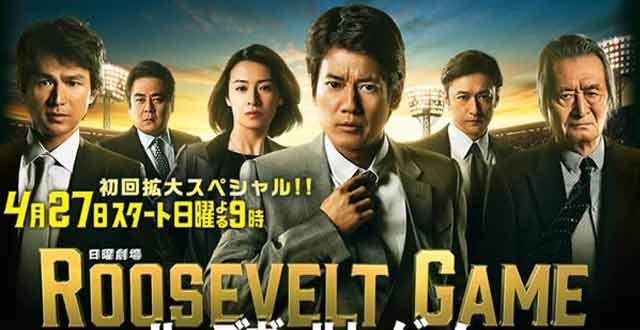roosevelt-game