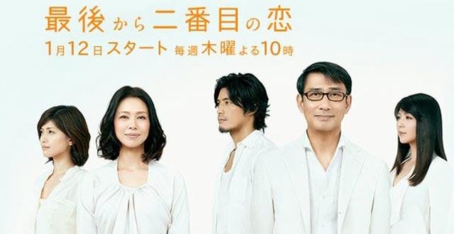 saigo-kara-nibanme-no-koi