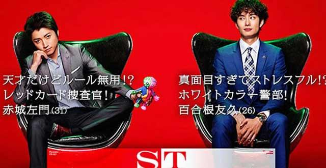 st-aka-to-shirou