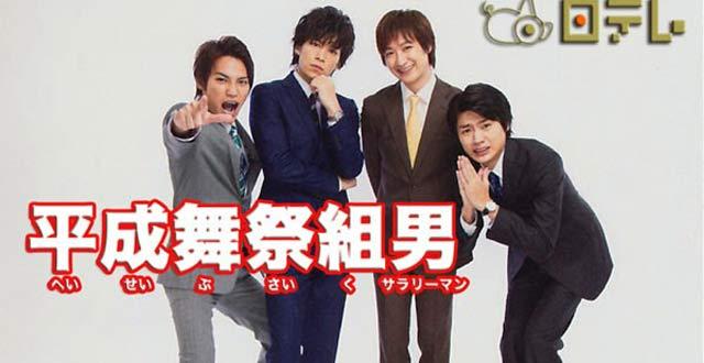 heisei-busaiku-salaryman