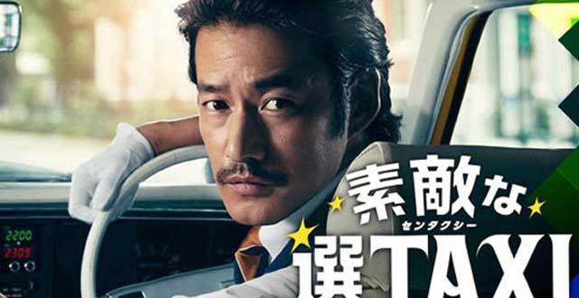 suteki-na-sen-taxi