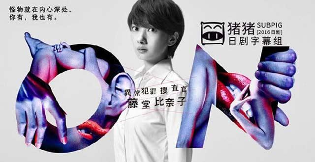 ON 異常犯罪搜查官 藤堂比奈子 第1集 ON Ep1