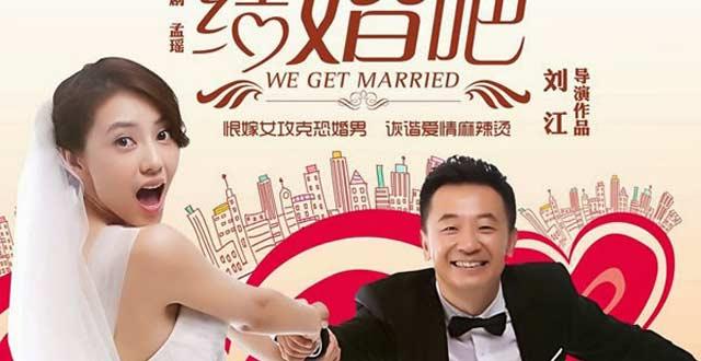 咱們結婚吧 第26集 We Get Married Ep26