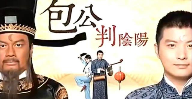bao-gong-pan-yin-yang