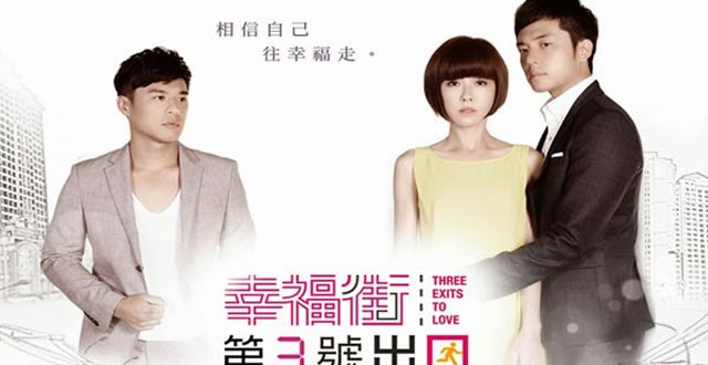 幸福街第3號出口 第16集 Three Exits To Love Ep16