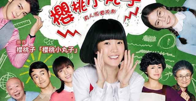 櫻桃小丸子真人版 第15集 Maruko TV Drama Ep15