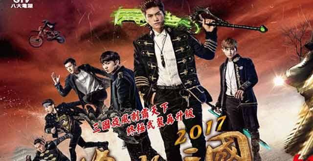 終極三國(2017) 第18集 KO3an Guo Ep18