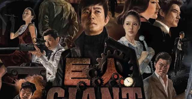 巨人(兄妹情深) 第21集 Giant Ep21