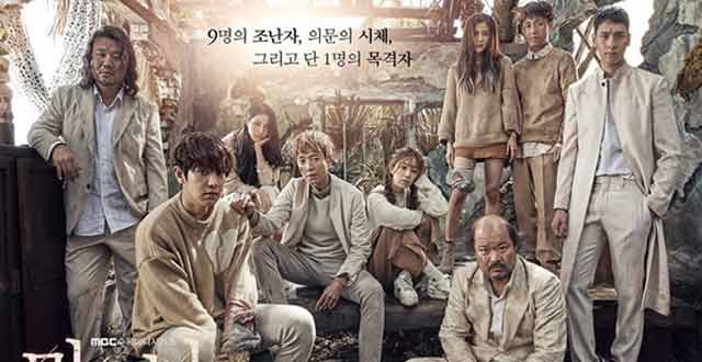 Missing 9 第16集 Missing 9 Ep16