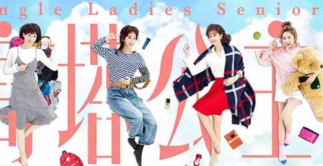 高塔公主 第15集 Single Ladies Senior Ep 15